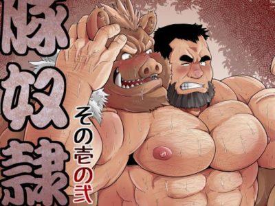 【デブコミック】豚奴隷 その壱の弐【無料体験版あり】