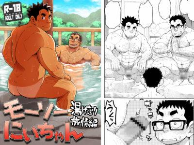 【野郎コミック】モーソーにいちゃん湯けむり旅情編【野郎フェス2019】