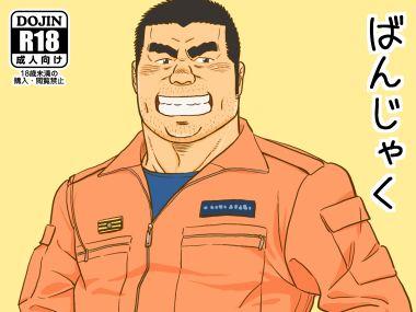 【ガチムチエロコミック】オレのおじさん