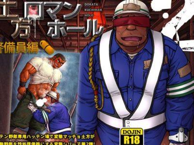 【ビジュアルノベル】ガテン野郎専用ハッテン場での過激なプレイ!