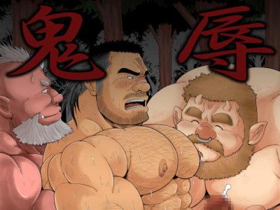 【デブコミック】鬼に拾われたガチムチ中年が犯され落ちていく!
