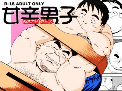 【デブコミック】甘辛男子