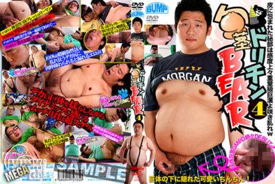 【BUMP】ドリチン包茎BEAR 4