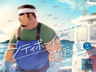 【ゲイコミック】シティボーイと瀬戸の島【2】