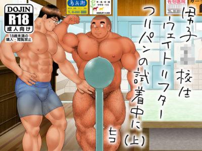 【スポーツデブコミック】男子●校生ウェイトリフター つりパンの試着中に(上)