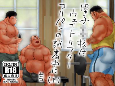 【スポーツデブコミック】男子●校生ウェイトリフター つりパンの試着中に(下)