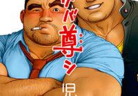 【デブコミック】児雷也先生のコミックはやっぱり迫力とエロさが違います!コミックで抜くぞ~!「仰ゲバ尊シ」