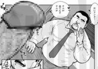 【デブコミック】戎橋政造さんって有名だよね?親父リーマンのエロいコミックを見る!昔は漫画でよく抜いたものだ…